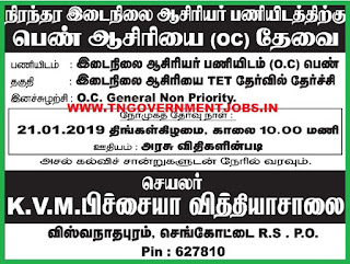 kvm-pichaiya-school-secondary-grade-teachers-recruitment-notification
