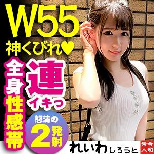 383REIW-034 | 中文字幕 – 超可愛女大學生性愛中毒連續內射 杏羽かれん