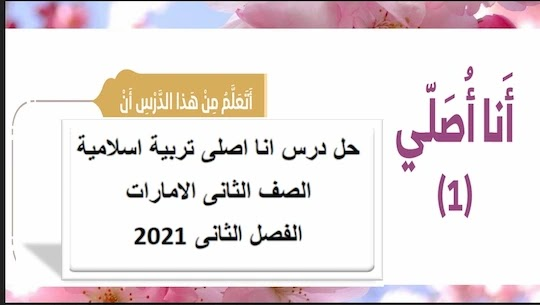 حل درس انا اصلى تربية اسلامية الصف الثانى الامارات الفصل الثانى 2021حل درس انا اصلى تربية اسلامية الصف الثانى الامارات الفصل الثانى 2021