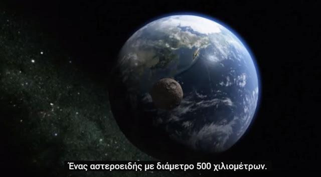 Τι θα συνέβαινε αν ένας μεγάλος αστεροειδής έπεφτε στη Γη; (video)