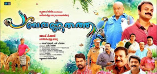 Onam 2018 Movies in Malayalam Channels | Telecast date and time, details