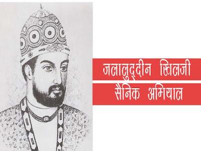 जलालुद्दीन खिलजी Jalaluddin Khilji    जलालुद्दीन खिलजी का राज्यारोहण Ascension of Jalaluddin Khilji