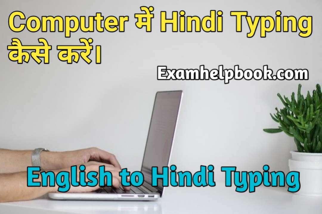 english keyboard se hindi typing kaise kare