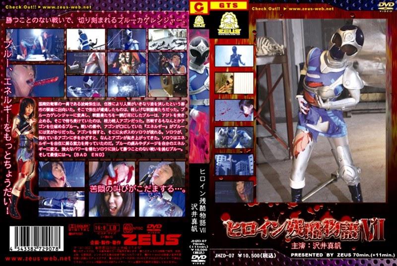JHZD-07 Heroine Merciless Story 07