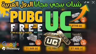 شدات ببجي مجانا لكافة الدول العربية | free uc pubg mobile