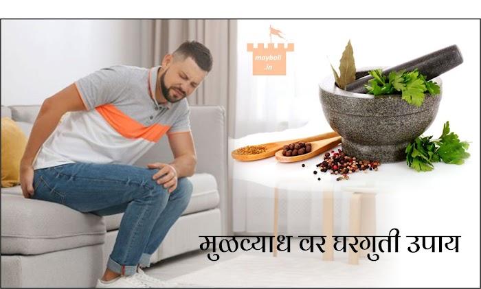Piles Var Upay In Marathi - Mulvyadh Var Gharguti Upay - मुळव्याध वर घरगुती उपाय - मुळव्याध म्हणजे काय