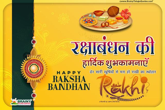 hindi rakshabandhan greetings, happy rakshabandhan quotes in hindi, rakshabandhan wallpapers with greetings in hindi