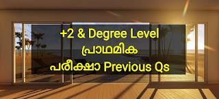 Kerala PSC Plus Two & Degree Level PSC Previous Questions Quiz, രാജീവ് ഗാന്ധി ഖേൽരത്ന, അഭിനയത്തിന്റെ അമ്മ,കൂടിയാട്ടം,ഗരീബി ഹഠാവോ,തമിഴ്നാടിന്റെ ജീവരേഖ,
