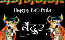 बैलपोळा शुभेच्छा संदेश - Bail Pola Wishes In Marathi