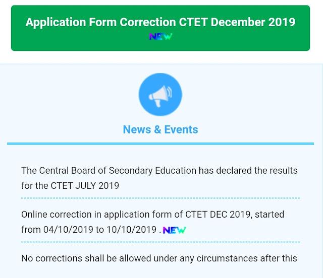 CTET 2019 के आवेदन हेतु सुधार के लिए यहाँ क्लिक करें