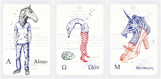 """Έκθεση """"Αλφάβητος"""" του Αλέξανδρου Μαγκανιώτη στο Ναύπλιο"""