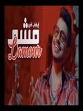 Ihab Amir 2019 Mcha Lamour