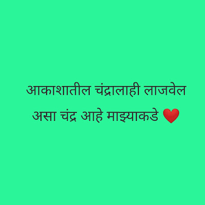 Marathi romantic poems