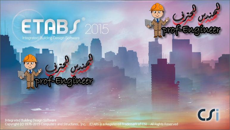 برنامج التصميم الهندسي الشهير 2015 CSI Etabs