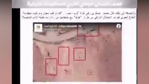 لیبیا.. ساتی بەئامانجگرتنی بنكەیەكی سەربازیی توركیا لەلایەن فڕۆكەیەكی سوپای نیشتیمانی لیبیاوە