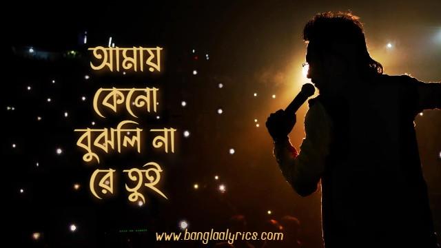 Tor Hasita Amar Ghore Lyrics (আমায় কেন বুঝলি না রে তুই Lyrics)   Keshab Dey