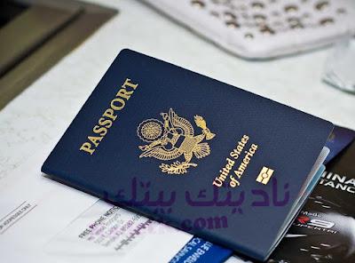 طريقة استخراج جواز السفر الأبيض