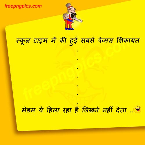Double Meaning Hindi Jokes Funny Hindi Jokes