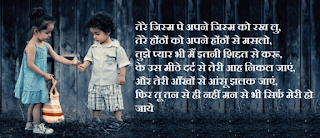 best-love-shayari-collectio-girlfriend