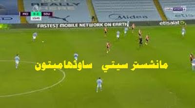 مشاهدة مباراة مانشستر سيتي ضد ساوثهامبتون بث مباشر كورة لايف