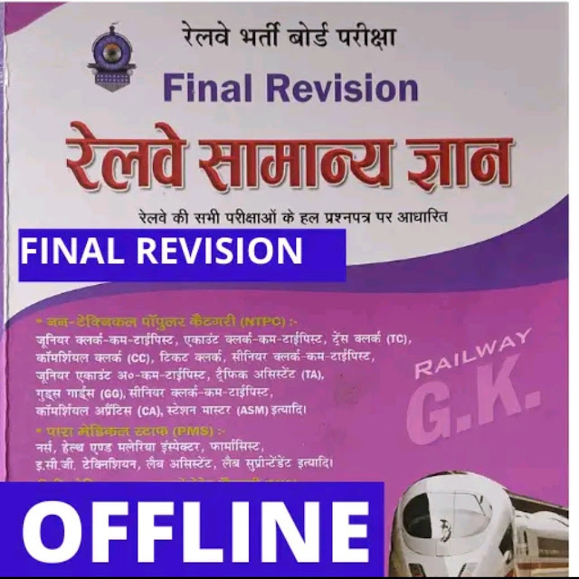 Railway Exam Smanye Gyan Final Revision Railway Exam onliner GK