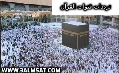تردد قنوات القرآن على النايل سات 2021