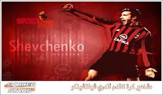 مشاهير كرة القدم أندري شيفتشينكو