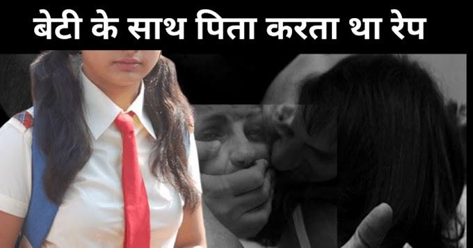 Shimla: पिता ने लूट ली अपनी ही बेटी की आबरू, अभी स्कूल में पढ़ती है बच्ची