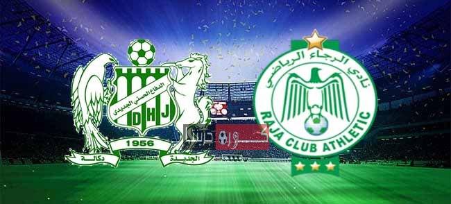 مشاهدة مباراة الرجاء والدفاع الحسني الجديدي بث مباشر اليوم 27-7-2020