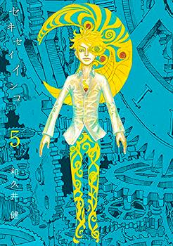Sekisei Inko Manga