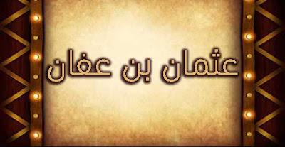 عثمان بن عفان.
