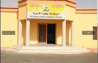 مركز السلامة لطب الأسرة