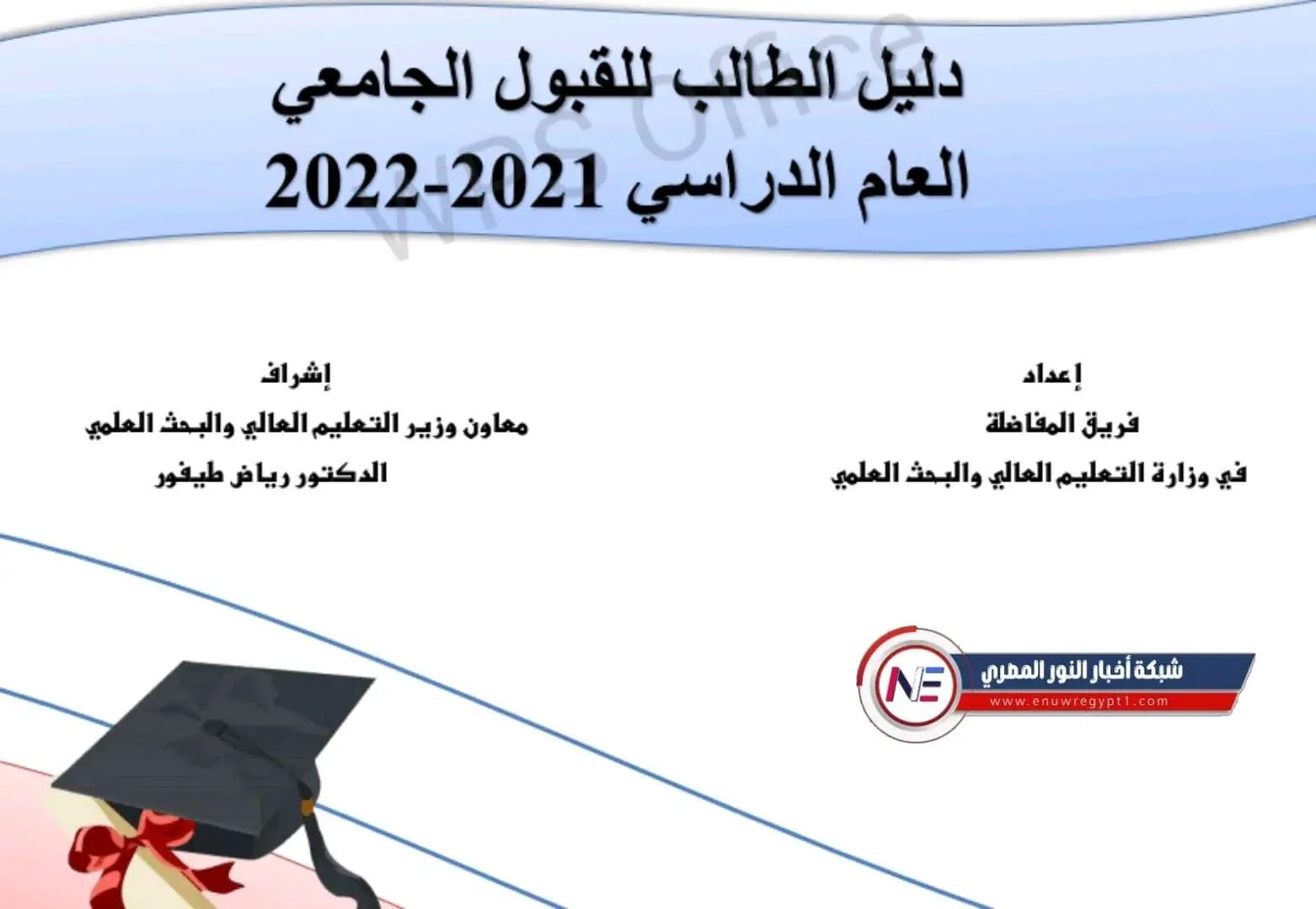 دليل الطالب للقبول الجامعي 2021-2022   نتائج المفاضلة العامة والحد الادني للقبول الجامعي لطلاب البكالوريا 2021 عبر موقع وزارة التعليم العالي