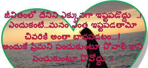 Telugu Photo Messages Mobiles Picture Messages Telugu Quotes
