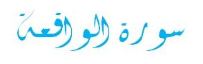 Keutamaan Membaca Surat Waqi'ah