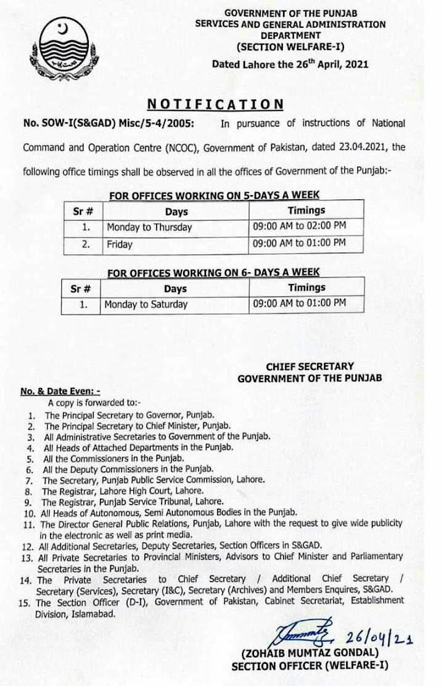 REVISED OFFICE TIMINGS OF GOVERNMENT OF THE PUNJAB IN RAMZAN