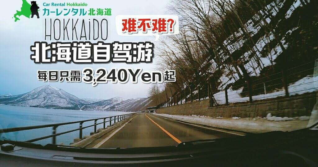 Car Rental In Hokkaido Blog