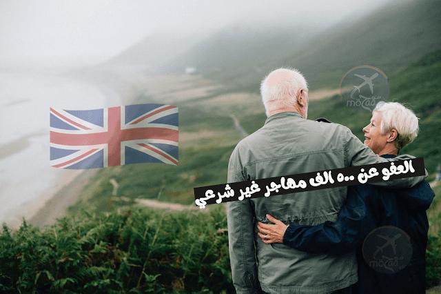 المملكة المتحدة ستبدا مخطط العفو  ل 500000 مهاجر غير شرعي
