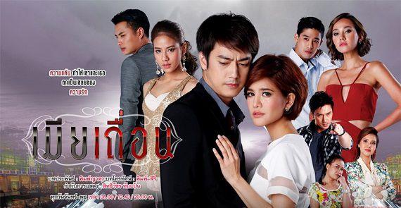 Nước Mắt Lọ Lem - The Illicit Wife (2014)