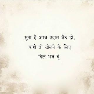 rahat-indori-image-shayri-status-download