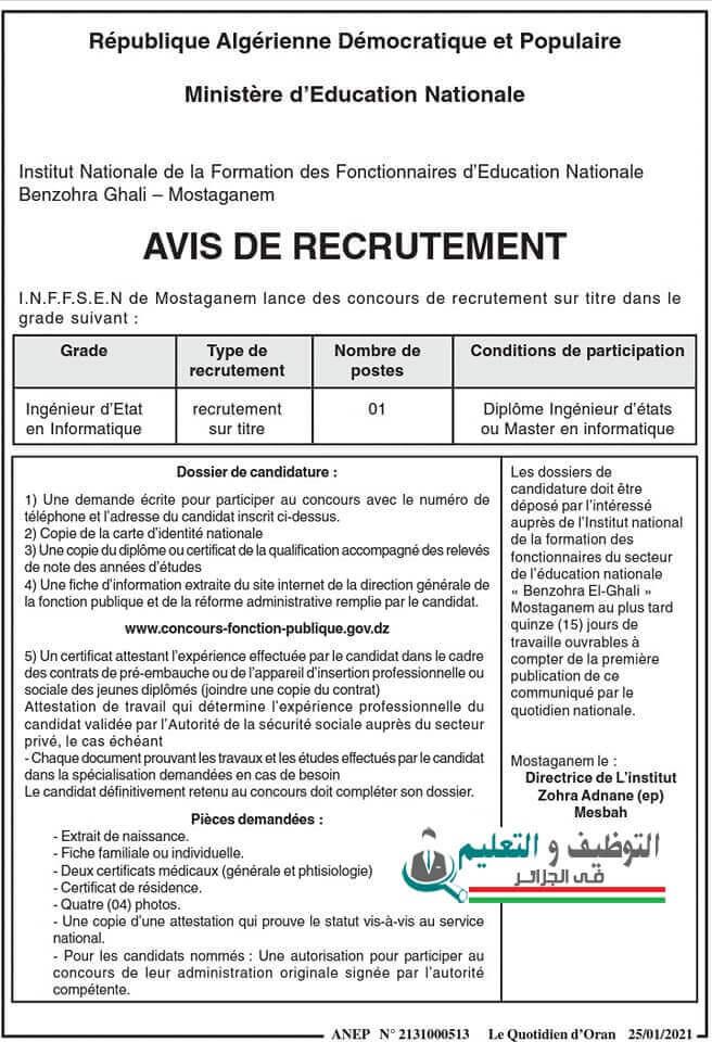 اعلان توظيف بولاية مستغانم 27 جانفي 2021