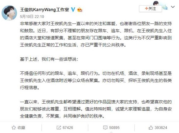 Wang Yibo and Karry Wang Frustrated By Sisheng Stalkers