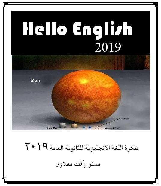 مذكرة اللغة الانجليزية للثانوية العامة 2019 مستر رأفت معلاوى – موقع مدرستي