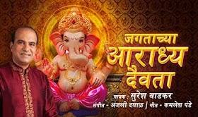 जगताच्या आराध्य दैवता Jagatachya Aradhya Daivata Lyrics - Suresh Wadkar
