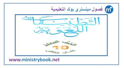 كتاب التطبيقات اللغوية للصف العاشر الامارات 2018-2019-2020