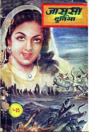 Jasoosi Duniya In Hindi