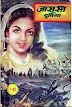 [PDF] Jasoosi Novel Jasoosi Duniya Novel By Ibn-e Safi In Hindi