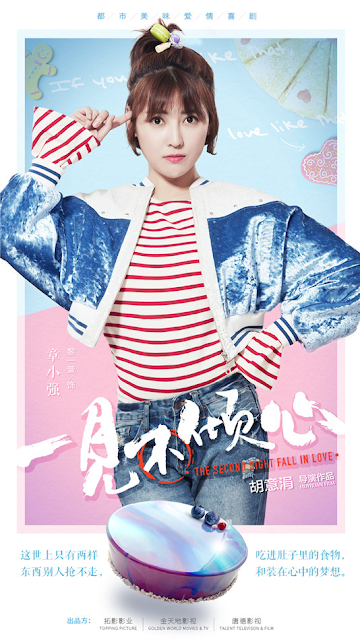 The Second Sight Fall in Love c-drama Li Yi Xuan