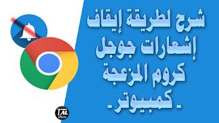 شرح طريقة ايقاف اشعارات جوجل كروم المزعجة - كمبيوتر -
