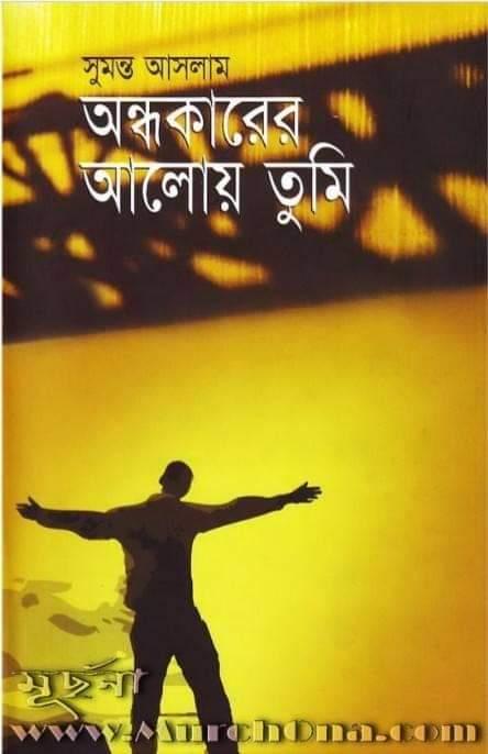 অন্ধকারের আলোয় তুমি Pdf Download   অন্ধকারের আলোয় তুমি -সুমন্ত আসলাম PDF